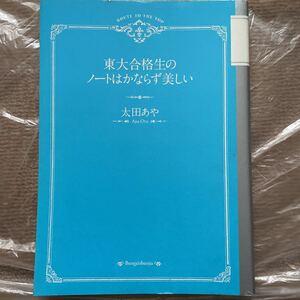 東大合格生のノートはかならず美しい