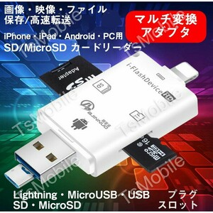 iphone PC用 TF/SD5in1カードリーダー ライトニングLightning MicroSD/SDカードリーダー