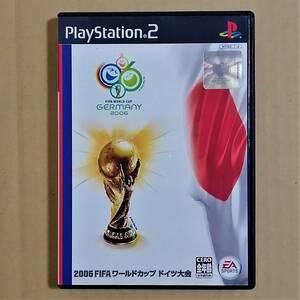 【送料無料】2006 FIFA ワールドカップ ドイツ大会 起動確認済み PS2