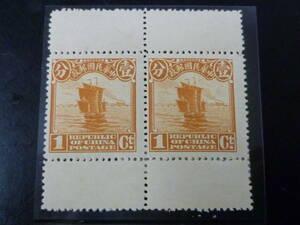 21MI M №22 旧中国切手 1923年 #280 北京新版帆船 切手帳用 1c ペア 上下マージン付 未使用OH