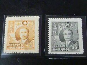 21MI M 特№106 旧中国切手 1947年 #UTW1-2 台湾省 農作物1版 孫文票 不発行 2種完 未使用NH
