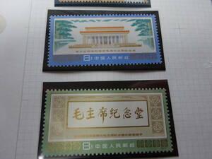 中国切手 1977年 (J22) 毛主席記念堂落成 2種