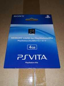 新品 PS Vita メモリーカード 4GB