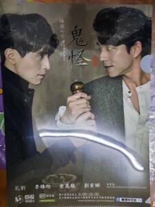 コン・ユ イ・ドンウク 韓国ドラマ『トッケビトッケビ~君がくれた愛しい日々~』台湾のクリアファイル D 非売品