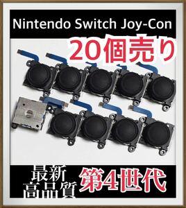 Nintendo Switch Joy-Con スティック20個