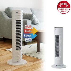 タワーファン おしゃれ 暖房 リモコン付き 冷暖 ファン 送風 温風 スリム 縦型 寝室 リビング ホット&クール タワー型 M5-MGKAK00044