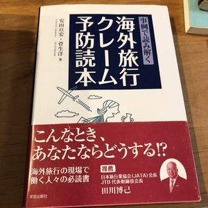 事例で読み解く海外旅行クレーム予防読本/安田亘宏/菅生洋