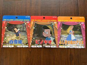 DVD3枚セット 白雪姫 ピノキオ ふしぎの国のアリス