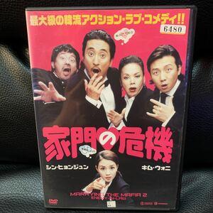 DVD 家門の危機 韓国映画