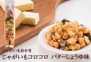 △ホリ 【北海道銘菓】 じゃがいもコロコロ バターしょうゆ味 他北海道お土産多数出品中 HORI