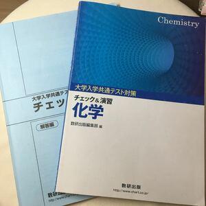 化学 大学入学共通テスト対策 チェック&演習