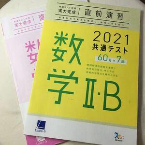 Benesse 数学II B  2021共通テスト直前演習