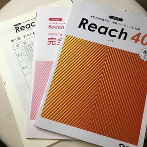 大学入学共通テスト 英語(リーディング)対策 Reach40