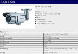 2070003* б/у SMART SURVEILLANCE камера системы безопасности 220 десять тысяч пикселей HD-SDI высокочувствительный наружный инфракрасные лучи камера GSB-6XAR