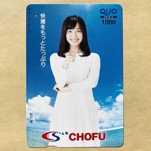 【使用済】 クオカード 駒井蓮 長府製作所 CHOFU 非売品