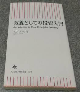 教養としての投資入門 (朝日新書) ミアン・サミ