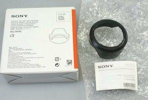 new goods SONY Sony lens hood ALC-SH112