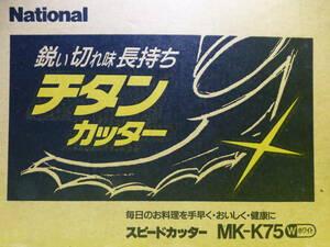 送料無料◆美品◆ナショナル◆スピードカッター【MK-K75W】動作品