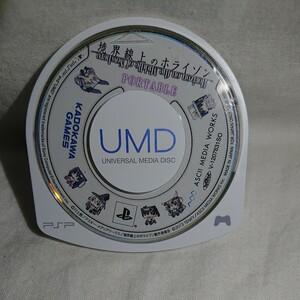 PSP 境界線上のホライゾン ソフトのみ 動作確認済み PSPソフト
