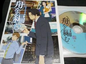 DVD  レンタル落ち ケースなし  おすすめTVアニメ  原作 三浦しをん 舟を編む ふね-を-あ.む