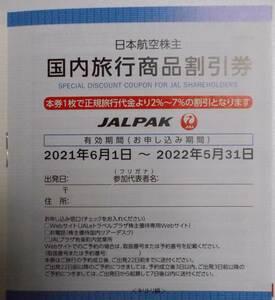 宛先変更可 国内ツアー割引券 2022年5月まで 2枚まで 株主優待券 ジャルパック 日本航空株主 JALPAK