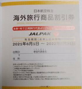 宛先変更可 海外ツアー割引券 2022年5月まで 2枚まで 株主優待券 ジャルパック 日本航空株主 JALPAK