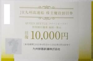 JR九州高速船 株主優待券 10000円券 2022年5月まで QUEEN BEETLE クイーンビートル 韓国往復1万円 大韓民国