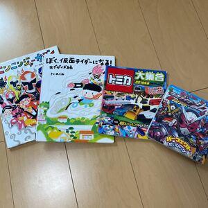 幼児 男の子 絵本セット トミカ えほん 仮面ライダー ジオウ エグゼイド ニンニンジャー