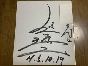 元大相撲力士「旭道山」直筆サイン色紙