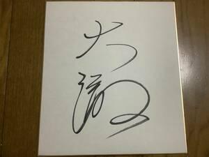 元大相撲力士「大徹」直筆サイン色紙