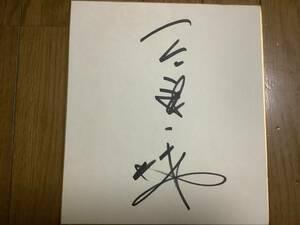 第57代大相撲横綱「三重ノ海」直筆サイン色紙