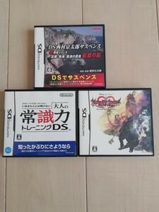 DSソフト 3本まとめてセット キングダムハーツ、西村京太郎サスペンス、大人の常識力トレーニング