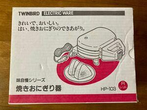 味自慢シリーズ 焼きおにぎり器 TWINBIRD