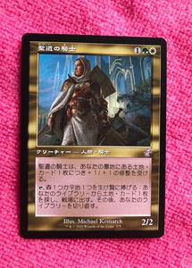 MTG『時のらせん リマスター』聖遺の騎士/Knight of the Reliquary [TSR-BS] 金 合わせて3点以上で送料を無料!