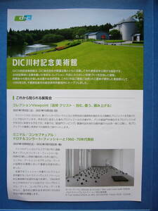 DIC川村記念美術館 無料入館券 一枚で2名様2枚