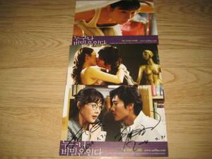 韓国映画 イ・ビョンホン チェ・ジウ 直筆サイン「誰にでも秘密がある」スチール写真3枚