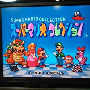 SFC【スーパーマリオコレクション】1993年任天堂 注意)セーブ機能が破損、修理不可!しかしプレイは可能です。
