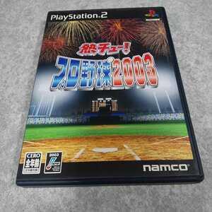 PS2【熱ちゅー!プロ野球2003】ナムコ [送料無料]返金保証あり