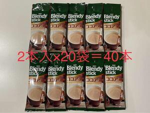 ブレンディ スティック ココア・オレ  2本入 ×20袋