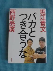 バカとつき合うな 著者: 堀江貴文 西野亮廣