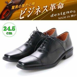 designo デジーノ 金谷製靴 KANEKA 日本製 本革 牛革 メンズ ビジネスシューズ 紳士靴 革靴 ストレートチップ 4E 5013 ブラック 黒 24.5cm