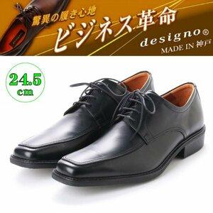 designo デジーノ 金谷製靴 KANEKA カネカ 日本製 本革 牛革 メンズ ビジネスシューズ 紳士靴 革靴 Uチップ 4E 5030 ブラック 黒 24.5cm