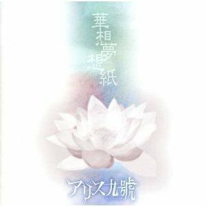 華想夢想紙/アリス九號.  同梱送料120円商品