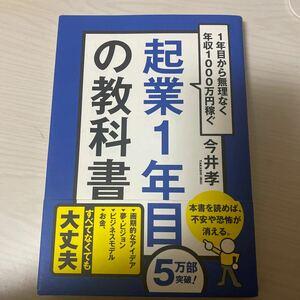 起業1年目の教科書 1年目から無理なく年収1000万円稼ぐ/今井孝