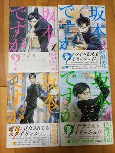 漫画 坂本ですが? 全4巻 全巻セット