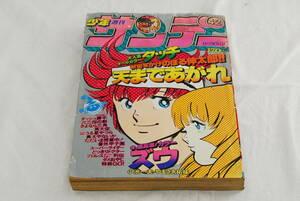 小学館 週刊 少年 サンデー 昭和56年 1981年 42号 9月30日号 タッチ うる星やつら どっきりドクター