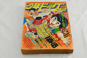 小学館 少年 ビッグコミック 昭和56年 1981年 18号 9月25日号 みゆき