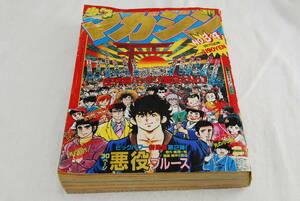 小学館 週刊 少年マガジン 1982年 昭和57年 3・4合併号 1・2の三四郎 釣りキチ三平
