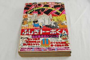 集英社 月刊 少年 ジャンプ 1981年 昭和56年 11月号 永井豪 まぼろしパンティ