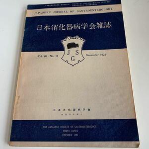 yb055 日本消化器病学会雑誌 1972年 臨床雑誌 外科 外科診療 家庭の医学 内科医 外科医 内科 手術 医療 医学 専門書 病気 医者